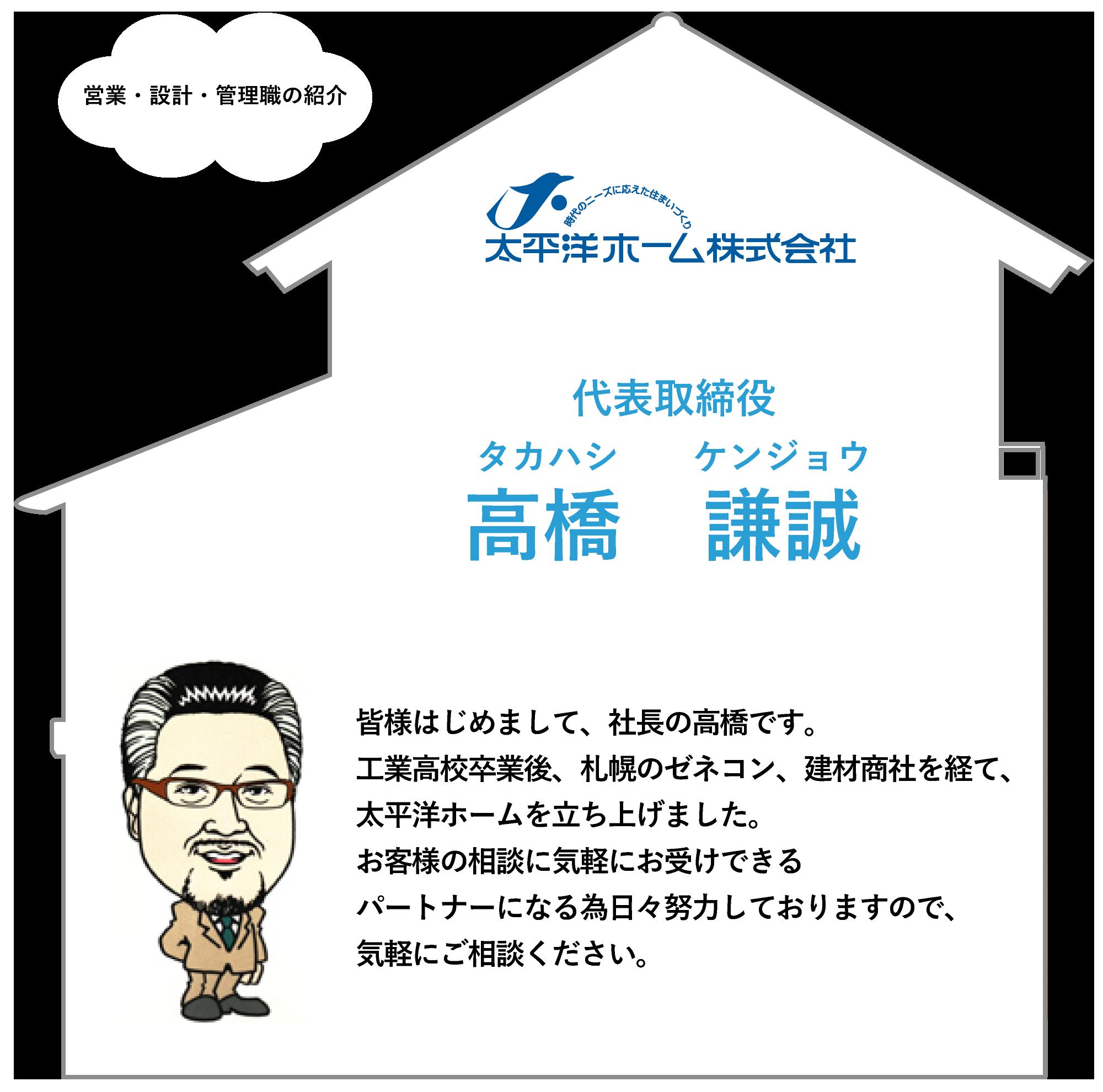 スタッフ紹介02