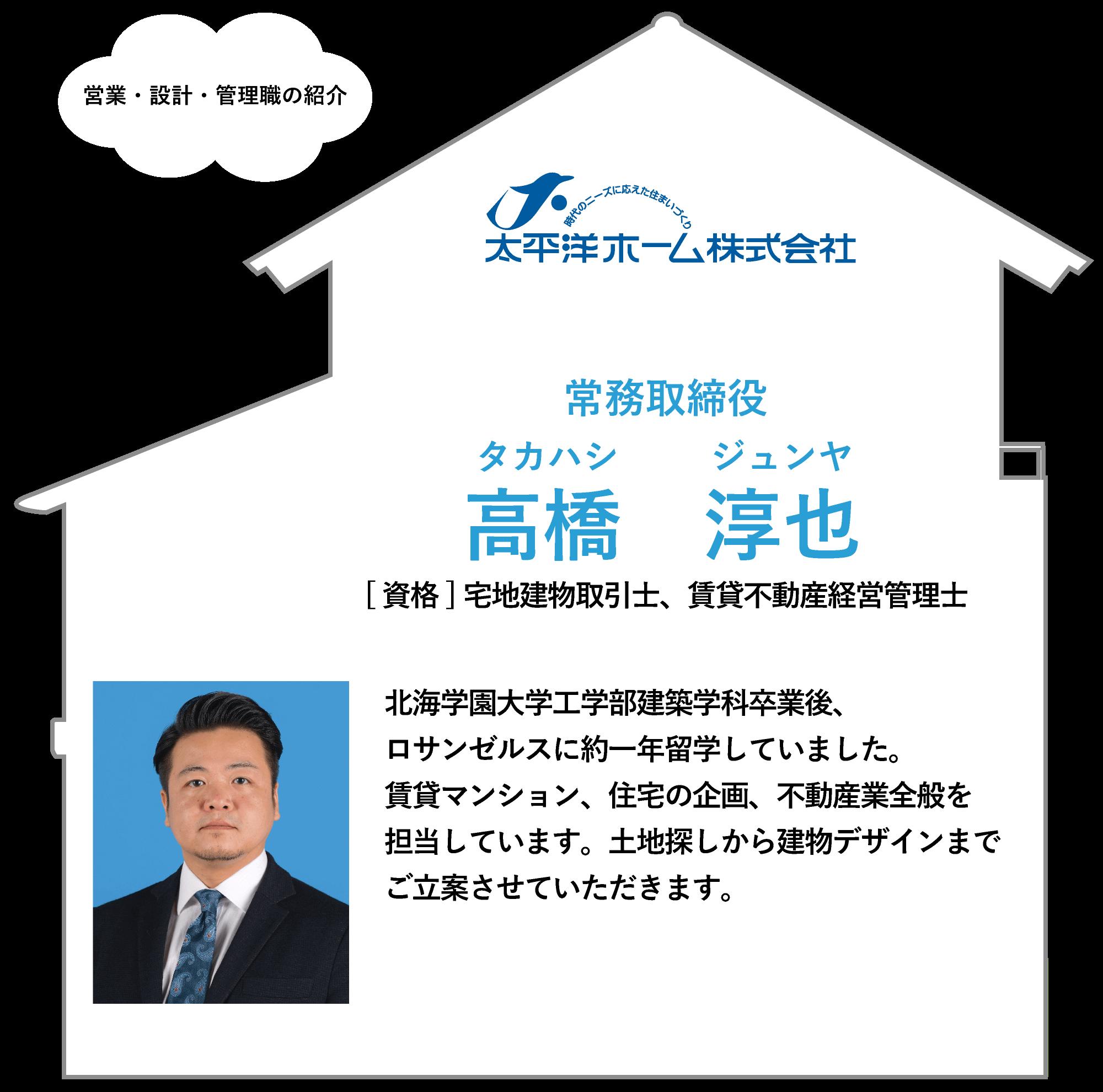スタッフ紹介04