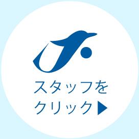 スタッフ紹介ボタン01