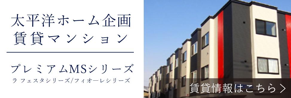 太平洋ホーム企画賃貸マンション・プレミアムMSシリーズ