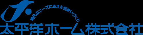 太平洋ホームロゴ