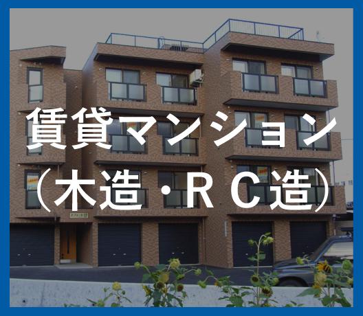 賃貸マンション(木造・RC造)
